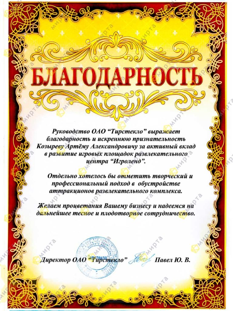 Личное: ОАО Тирстекло