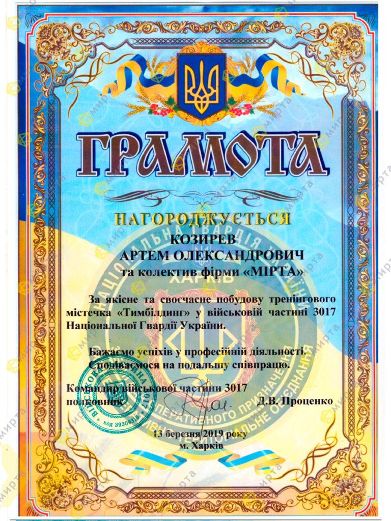 Личное: Национальная гвардия Украины Тимбилдинг
