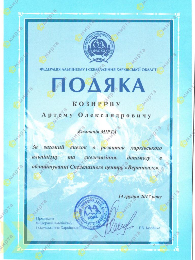 Личное: Федерации альпинизма и скалолазания Харьковской области