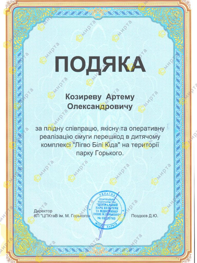 Личное: Парк Горького Харьков
