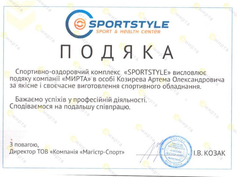 Личное: Sport Style